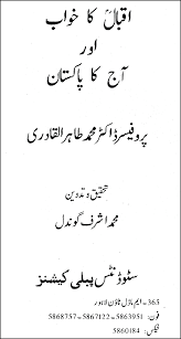 essay on allama iqbal in sindhi college paper help essay on allama iqbal in sindhi