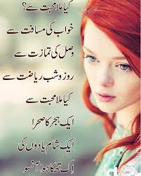 Beautiful Sad Quotes In Urdu Best of Nice Love Quotes In Urdu Hover Me