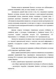 брачный договор в зарубежном семейном праве Портал правовой   брачный договор в зарубежном семейном праве фото 5