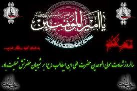 Image result for لوگوی شهادت حضرت علی