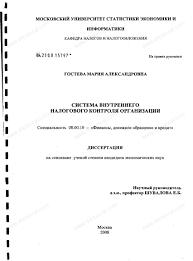 Диссертация на тему Система внутреннего налогового контроля  Диссертация и автореферат на тему Система внутреннего налогового контроля организации научная