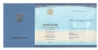 Куплю диплом о среднем специальном образовании года dip com диплом о среднем специальном образовании 2015