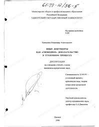 Диссертация на тему Иные документы как свободное доказательство  Диссертация и автореферат на тему Иные документы как свободное доказательство в уголовном процессе