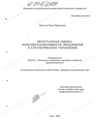 Диссертация на тему Интегральная оценка конкурентоспособности  Диссертация и автореферат на тему Интегральная оценка конкурентоспособности предприятия в стратегическом управлении dissercat