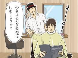 カットの頻度は 行くのは美容院それとも理髪店 働く男性のヘア
