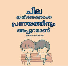 I Can Relate To These Malayalam Quotes True Quotes