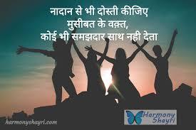 Naadan Se Bhi Dosti Kijiye Top Hindi Shayari Collection Famous