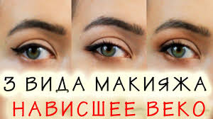 макияж при нависшем веке 3 быстрых способа