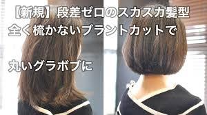新規段差ゼロのスカスカ髪型全く梳かない段カットで丸いグラボブ