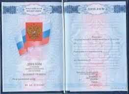 Купить диплом техникума года старого образца в Иркутске  Диплом техникума 2007 2010 года старого образца