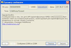 Как изменить или задать контрольный вопрос для wmid com Оповещение по внутренней webmoney почте