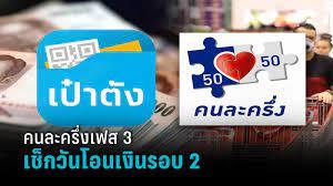 คนละครึ่งเฟส 3 โอนเงินรอบ 2 เข้าแอปฯเป๋าตัง 1,500 บาท 1 ต.ค.นี้ แนะ  วิธีสั่งอาหาร-จ่ายเงิน ผ่านฟู้ดเดลิเวอรี่ : PPTVHD36