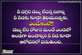 Top Money Quotes In Telugu Allquotesideas