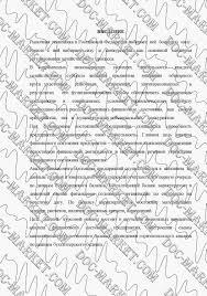 Курсовая работа Курсовая рбота по АФХД Тема Анализ  афхд курсовая