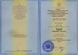 Квалификация и достижения Диплом о высшем образовании