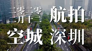 The website collected by this website comes from the. 航拍 空城 深圳 疫情笼罩下 深圳的各大景点 街头现在是什么样子 Youtube