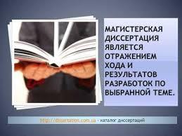 Контрольная Страница  Темы магистерских диссертаций по юриспруденции