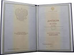 Купить диплом менеджера в Москве  Диплом менеджера бакалавр Года выдачи 2003 2009 года В комплекте бланк приложение Качество Гознак Цена 23 000 руб