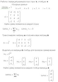 ОБРАЗЕЦ отчета по УЧЕБНОЙ практике Второй вариант Найти сумму элементов в каждой строке