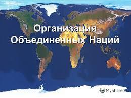 Презентация на тему Организация Объединенных Наций ООН  1 Организация Объединенных Наций