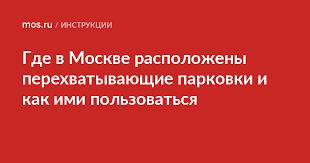 Перехватывающие парковки в Москве: карта и как пользоваться?