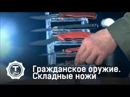 Гражданское оружие. <b>Складные ножи</b> - YouTube