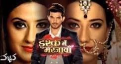 نتیجه تصویری برای دانلود قسمت 98 سریال هندی برای عشقم جان میدهم