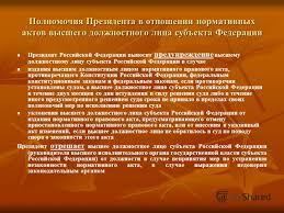 Презентация на тему Внешний контроль и надзор за законностью в  8 Полномочия Президента