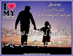 Fathers day quotes images from daughter fathers day images in kannada. Daughter Poetry Bettiyan Shayari In Urdu Hindi Onlineurdupoetry Com