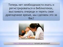 mp план диссертации  to mp3 Диссертация Украина