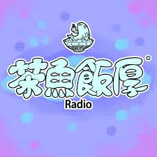 茶魚飯厚Radio_人生有聲書