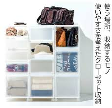 storage box drawer type closet storage drawers height 21 cm made in japan storage outfit