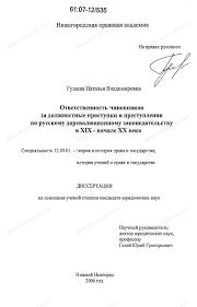 Диссертация на тему Ответственность чиновников за должностные  Диссертация и автореферат на тему Ответственность чиновников за должностные проступки и преступления по русскому дореволюционному