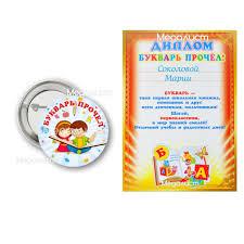 Продаю Для школьников набор на праздник Букваря Азбуки в Москве  Для школьников набор на праздник Букваря Азбуки