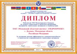 Дипломы и награды 2013 Диплом победителю конкурса СНГ