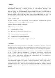 проект по ТОЭ Исследование частотных характеристик электрических  Курсовой проект по ТОЭ Исследование частотных характеристик электрических цепей переменного тока