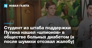Студент из штаба поддержки Путина нашел шпионов в обществе  Студент из штаба поддержки Путина нашел шпионов в обществе больных диабетом а после шумихи отозвал жалобу