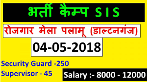 security salary sis security guard and supervisor recruitment palamu garhwa