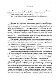 Декан НН Контрольная работа по конституционному праву России e  Контрольная работа по конституционному праву России Страница 3