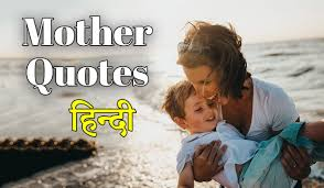 Mother Quotes Hindi All Wishes Images Images For Whatsapp