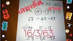 ย้อนดูสถิติหวยที่ออกวันจันทร์ งวด 16/3/63 - YouTube