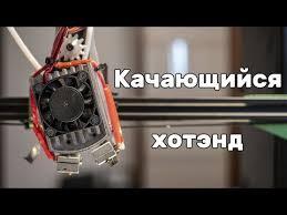 <b>Двойной</b> качающийся хотэнд <b>экструдера</b> 3д принтера — K3D