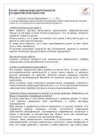 diary zakharov ОТЧЕТ САМОАНАЛИЗ ДЕЯТЕЛЬНОСТИ