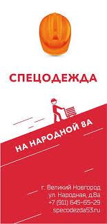 Спецодежда на Народной | ВКонтакте