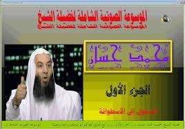 خطب فضيله الشيخ محمد حسان