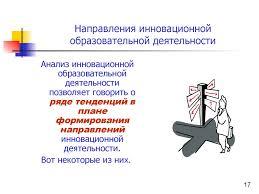 Инновационная деятельность Реферат Экономика Инновационная деятельность реферат