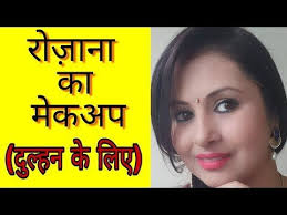 indian bridal makeup tutorial in hindi after the wedding daily makeup tips for