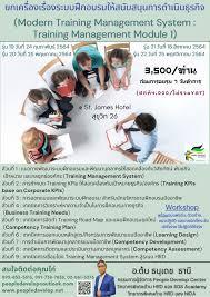 ยกเครื่องเรื่องระบบฝึกอบรมให้สนับสนุนการดำเนินธุรกิจ รุ่นที่ 19 (Modern  Training Management System : Training Management Module 1) : 24 กุมภาพันธ์  2564
