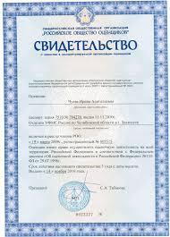 оценщики сертификаты оценка  регистрационный №443 выдан 16 01 2009 года ГОУ ВПО Башкирский государственный университет по программе Оценка стоимости предприятия бизнеса
