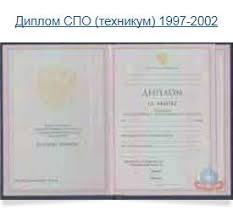 Купить диплом в Казани продажа дипломов в Казани Диплом в городе Казань СПО техникум 1997 2002